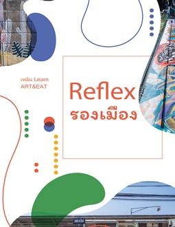 Reflex รองเมือง