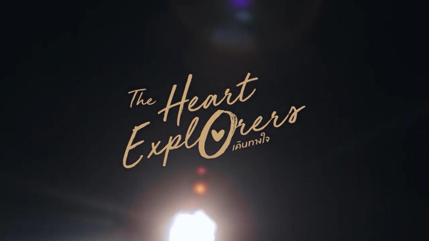 สารคดี The Heart Explorer เดินทางใจ  Full Movie