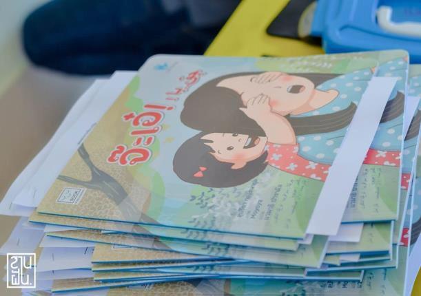 ผลของการใช้หนังสือนิทาน จ๊ะเอ๋ (ฉบับยาวี-ไทย) ที่มีต่อพัฒนาการของบุตรก่อนวัยเรียนและความสัมพันธ์ในครอบครัวตามบริบทสามจังหวัดชายแดนภาคใต้