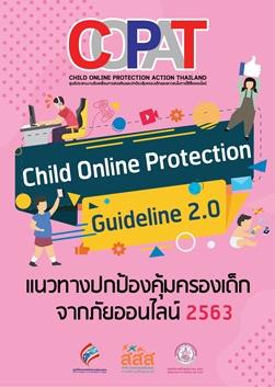 คู่มือแนวทางปกป้องคุ้มครองเด็กจากภัยออนไลน์ 2563