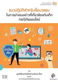 แนวปฏิบัติสำหรับสื่อมวลชนในการนำเสนอข่าวที่เกี่ยวข้องกับเด็ก กรณีภัยออนไลน์