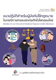 แนวปฏิบัติสำหรับผู้บังคับใช้กฎหมาย ในกรณีการล่วงละเมิดต่อเด็กในโลกออนไลน์