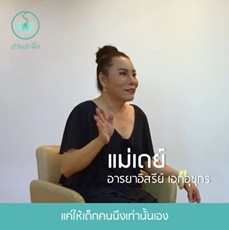 คลิปวิดีโอชุด ส่งต่อรักแบบแม่ ตอนที่ 2 แม่เดย์ ฟรีแมน อารยาอิสรีย์ เอกอุชุกร