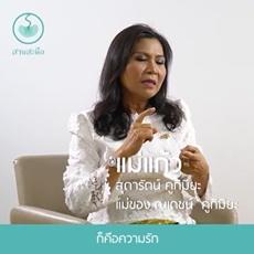 คลิปวิดีโอชุด ส่งต่อรักแบบแม่ ตอนที่ 5 แม่แก้ว สุดารัตน์ คูกิมิยะ
