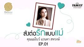 ส่งต่อรักแบบแม่ EP.01 คุณแม่โบว์ (แวนดา สหวงษ์)