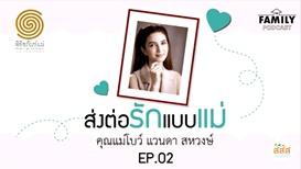 ส่งต่อรักแบบแม่ EP.02 คุณแม่โบว์ (แวนดา สหวงษ์)