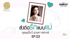 ส่งต่อรักแบบแม่ EP.03 คุณแม่โบว์ (แวนดา สหวงษ์)