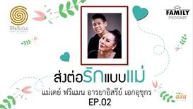 ส่งต่อรักแบบแม่ EP.02 - คุณแม่เดย์ ฟรีแมน (อารยาอิสรีย์ เอกอุชุกร)