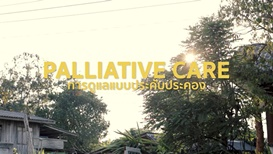 การดูแลแบบประคับประคองในชุมชน: ชุมชนกรุณาเชียงราย