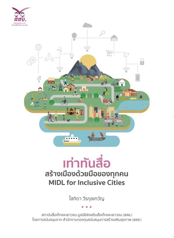 เท่าทันสื่อ สร้างเมืองด้วยมือของทุกคน MIDL for Inclusive Cities
