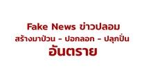 ข่าวปลอม สร้างมาป่วน ปอกลอก ปลุกปั่นอันตราย stop fake news