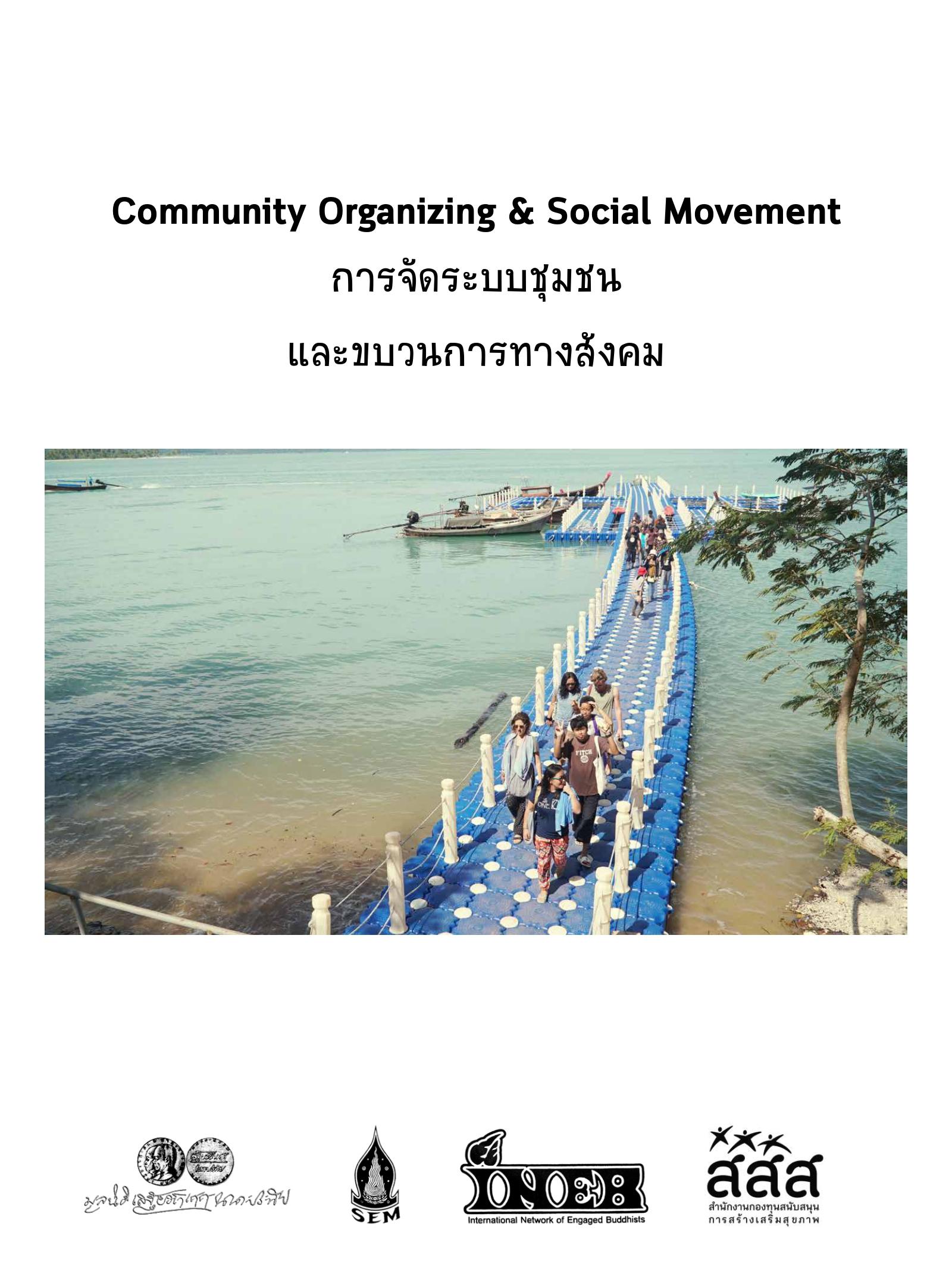 การจัดระบบชุมชน และขบวนการทางสังคม