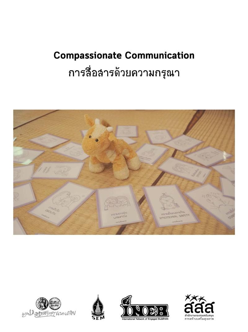 การสื่อสารด้วยความกรุณา