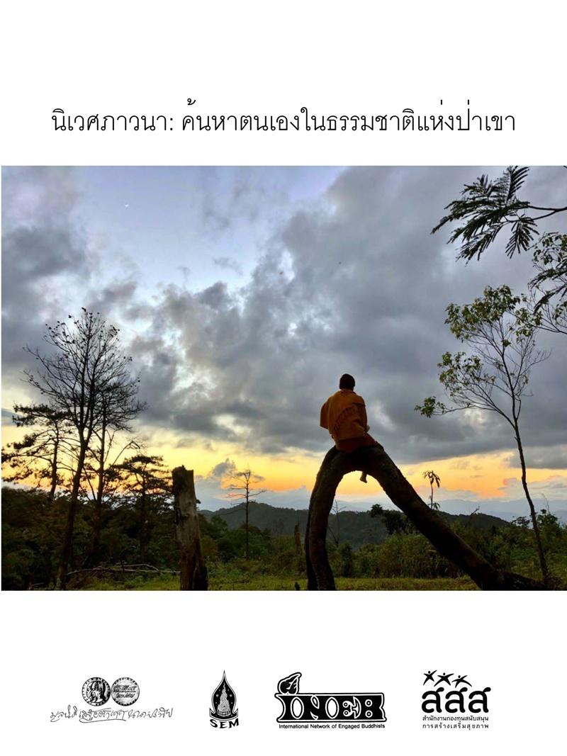 นิเวศภาวนา ค้นหาตนเองในธรรมชาติแห่งป่าเขา