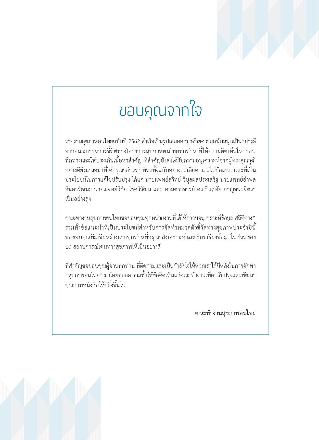 รายงานสุขภาพคนไทย 2562  : สื่อสังคม สื่อสองคม สุขภาวะคนไทยในโลกโซเชียล