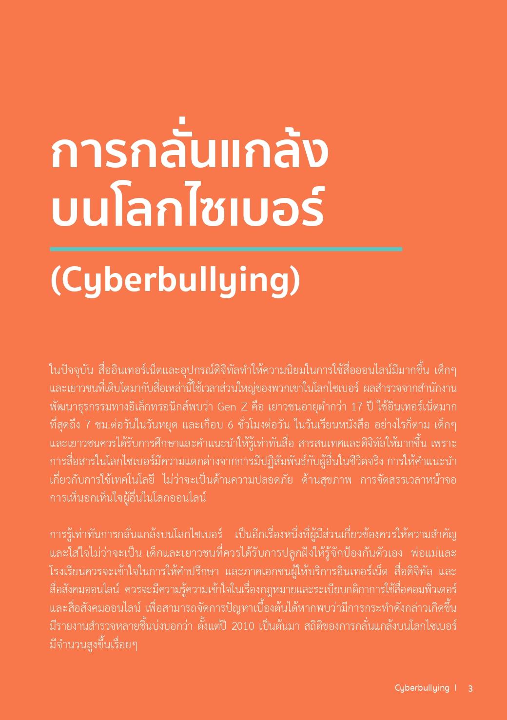 การกลั่นแกล้งบนโลกไซเบอร์ (Cyberbullying)