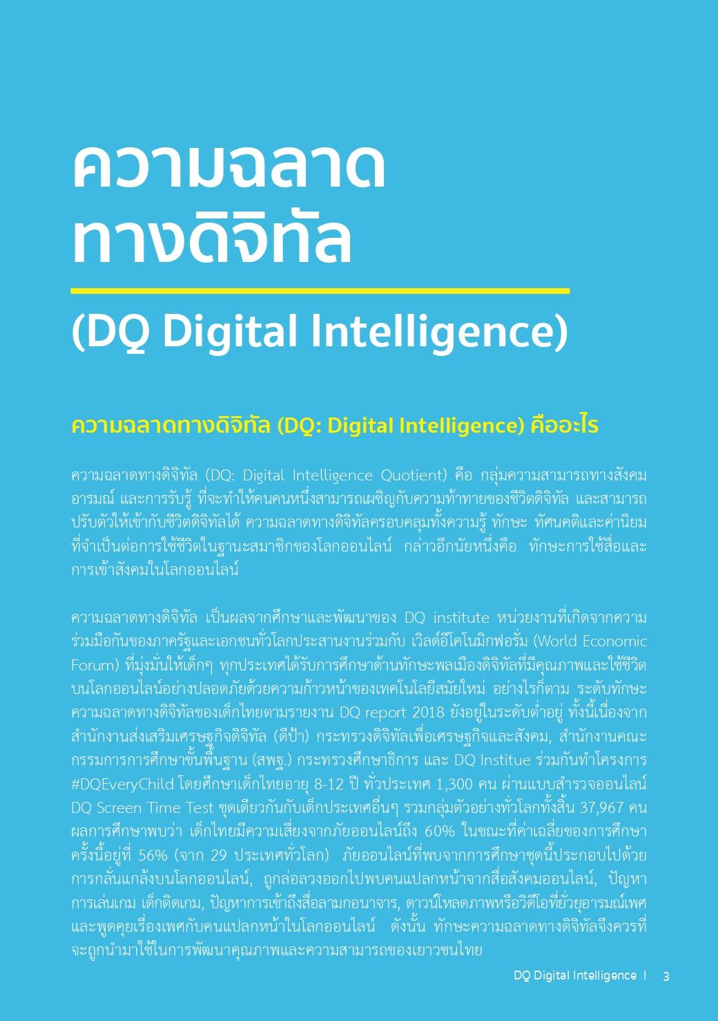 ความฉลาดทางดิจิทัล (DQ: Digital Intelligence)