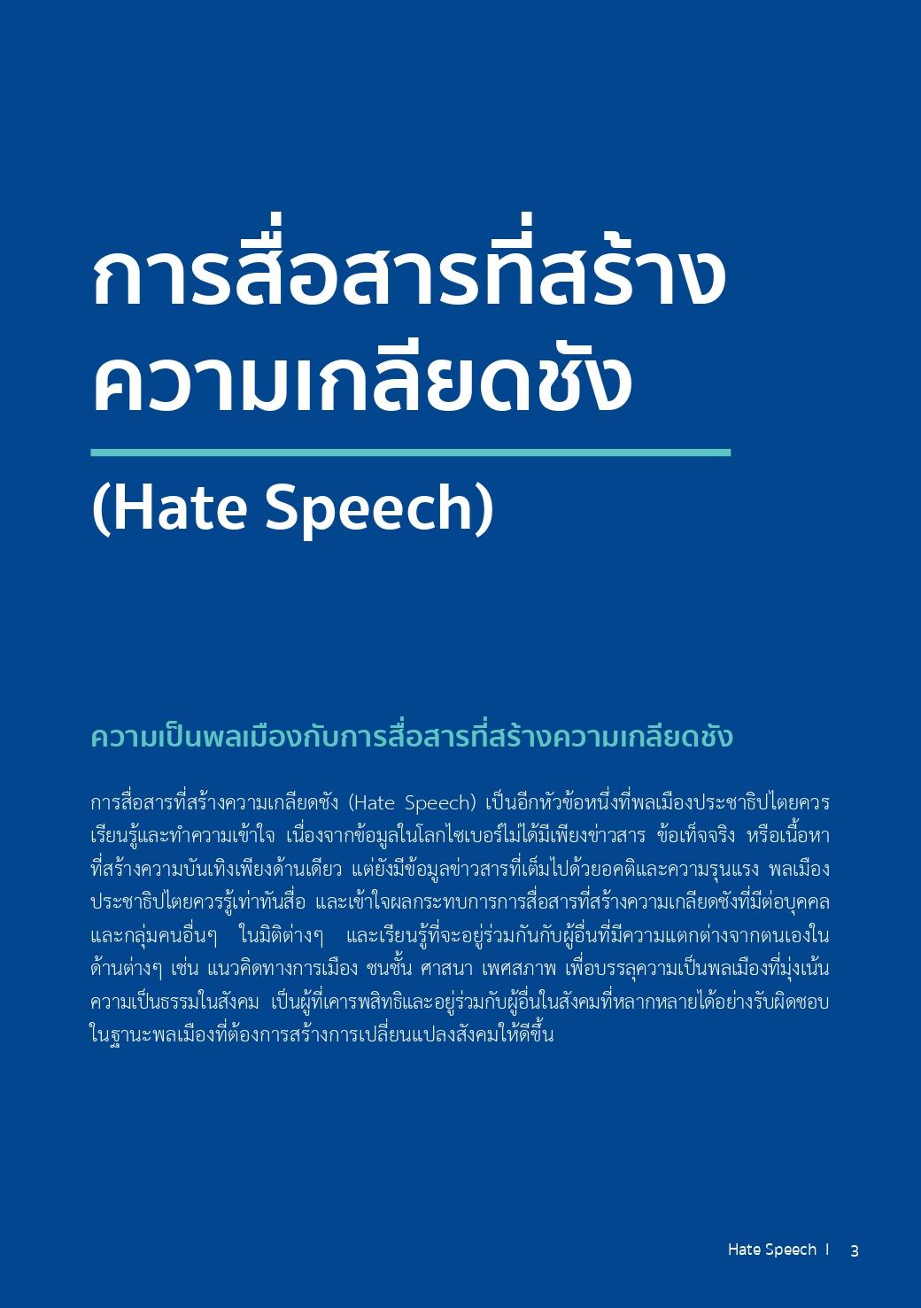 การสื่อสารที่สร้างความเกลียดชัง (Hate Speech)