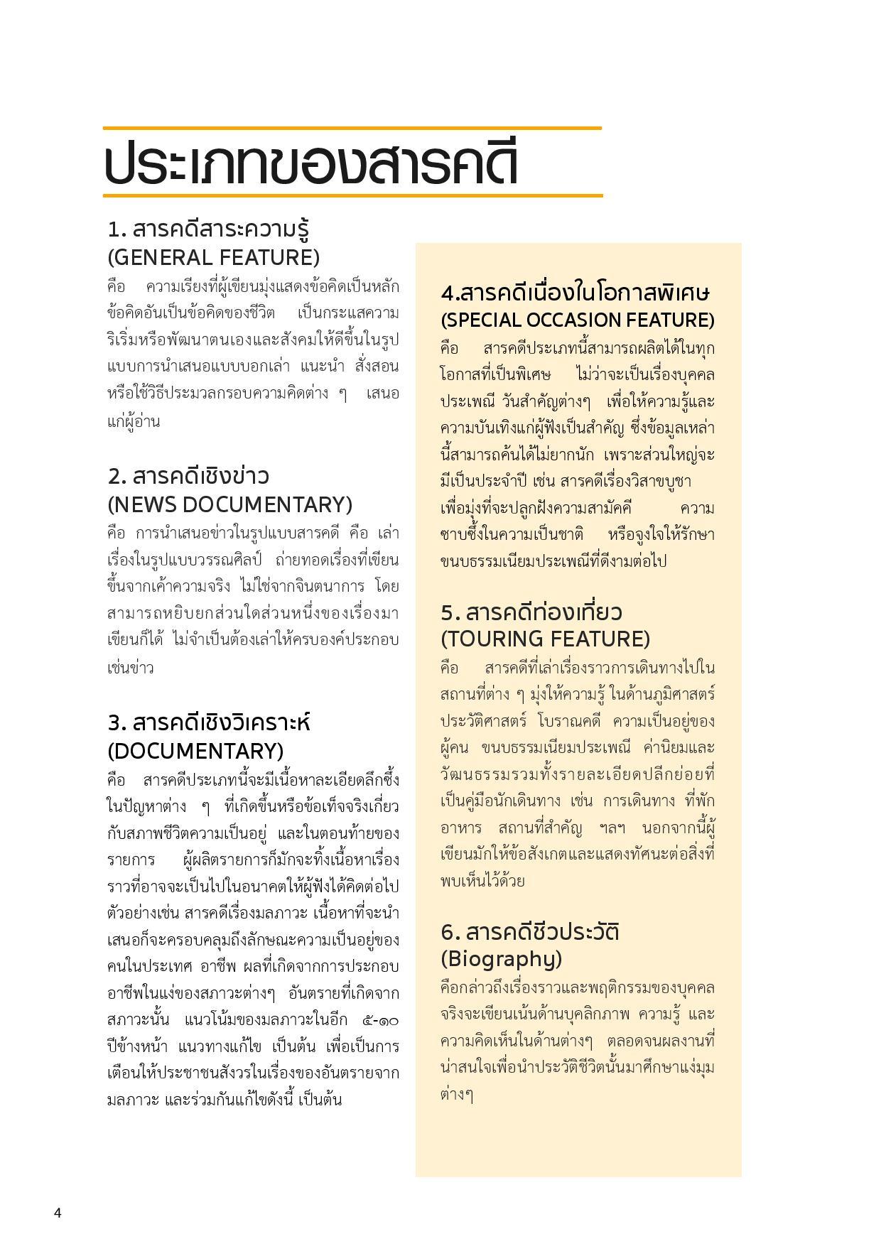 คู่มือ Workshop Manual Book
