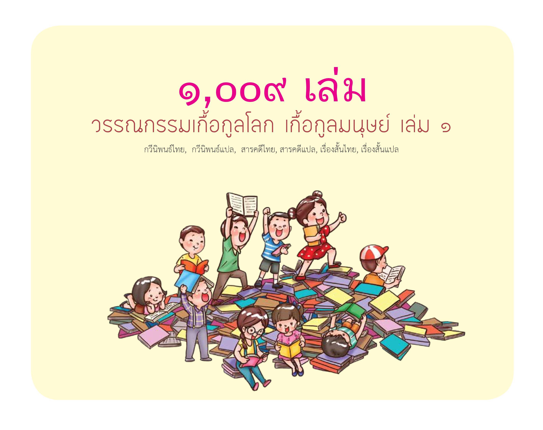 อ่านสร้างสุข เล่ม 26 - 1009 เล่ม วรรณกรรมเกื้อกูลโลก เกื้อกูลมนุษย์ เล่ม 1