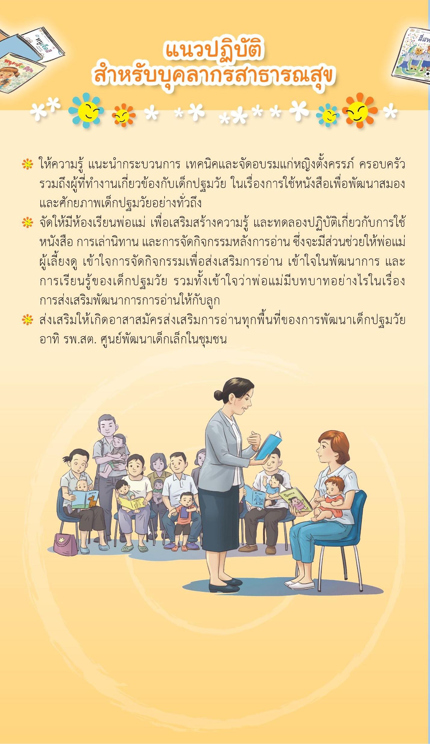 แผ่นพับแนวแนะและแนวปฏิบัติในการใช้หนังสือและการอ่าน
