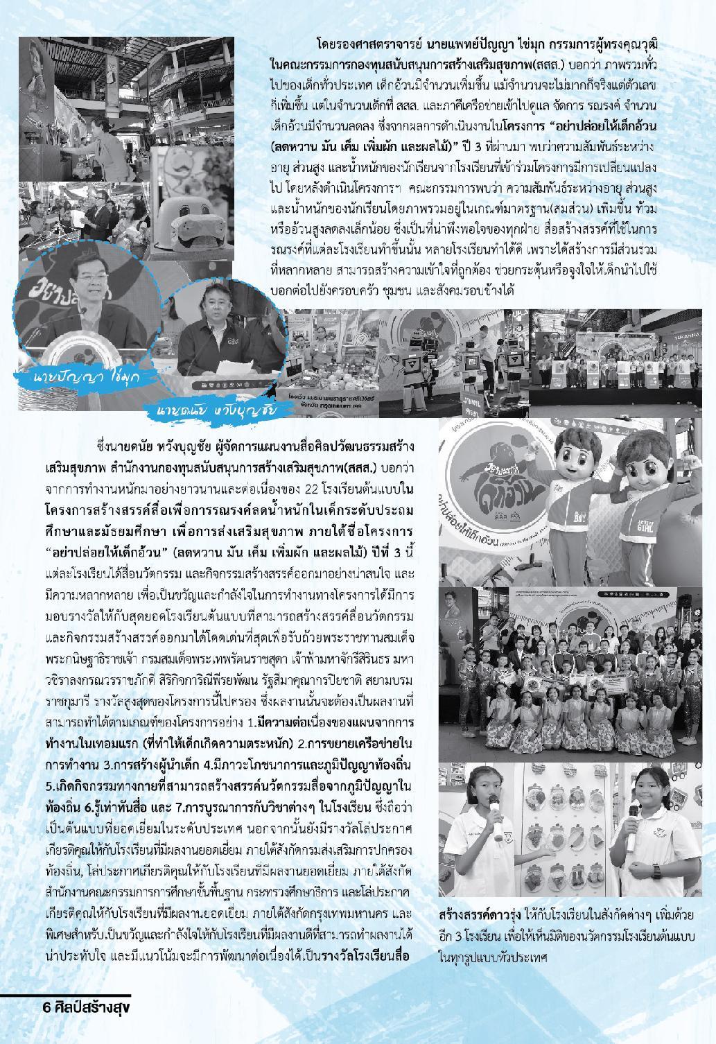 จุลสารศิลป์สร้างสุข ฉบับที่ 46 เดือนพฤษภาคม - มิถุนายน 2562