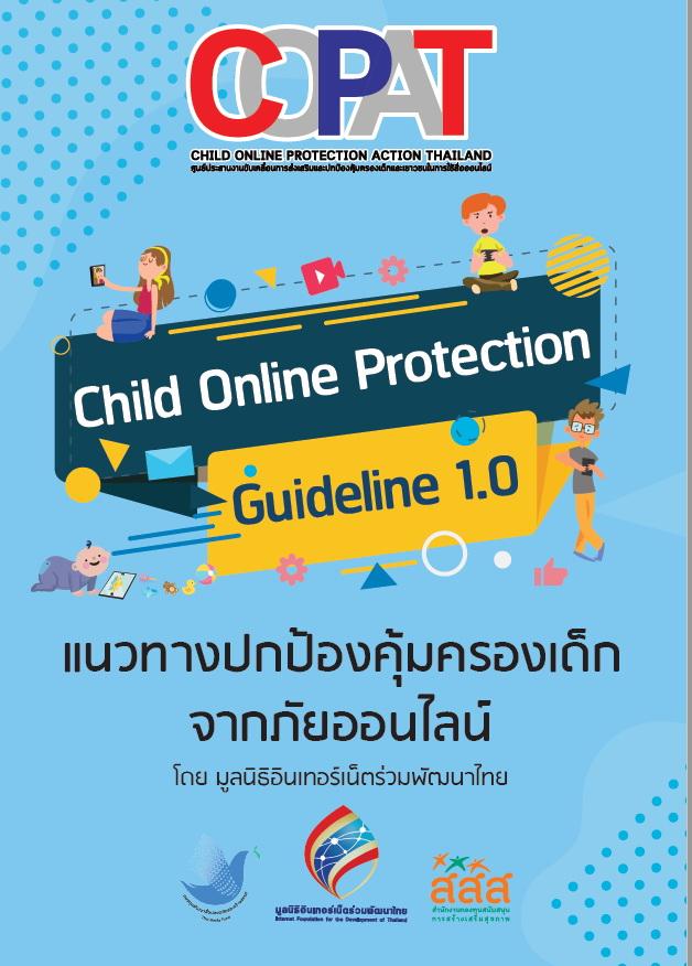 คู่มือแนวทางปกป้องคุ้มครองเด็กจากภัยออนไลน์ ฉบับปรับปรุง