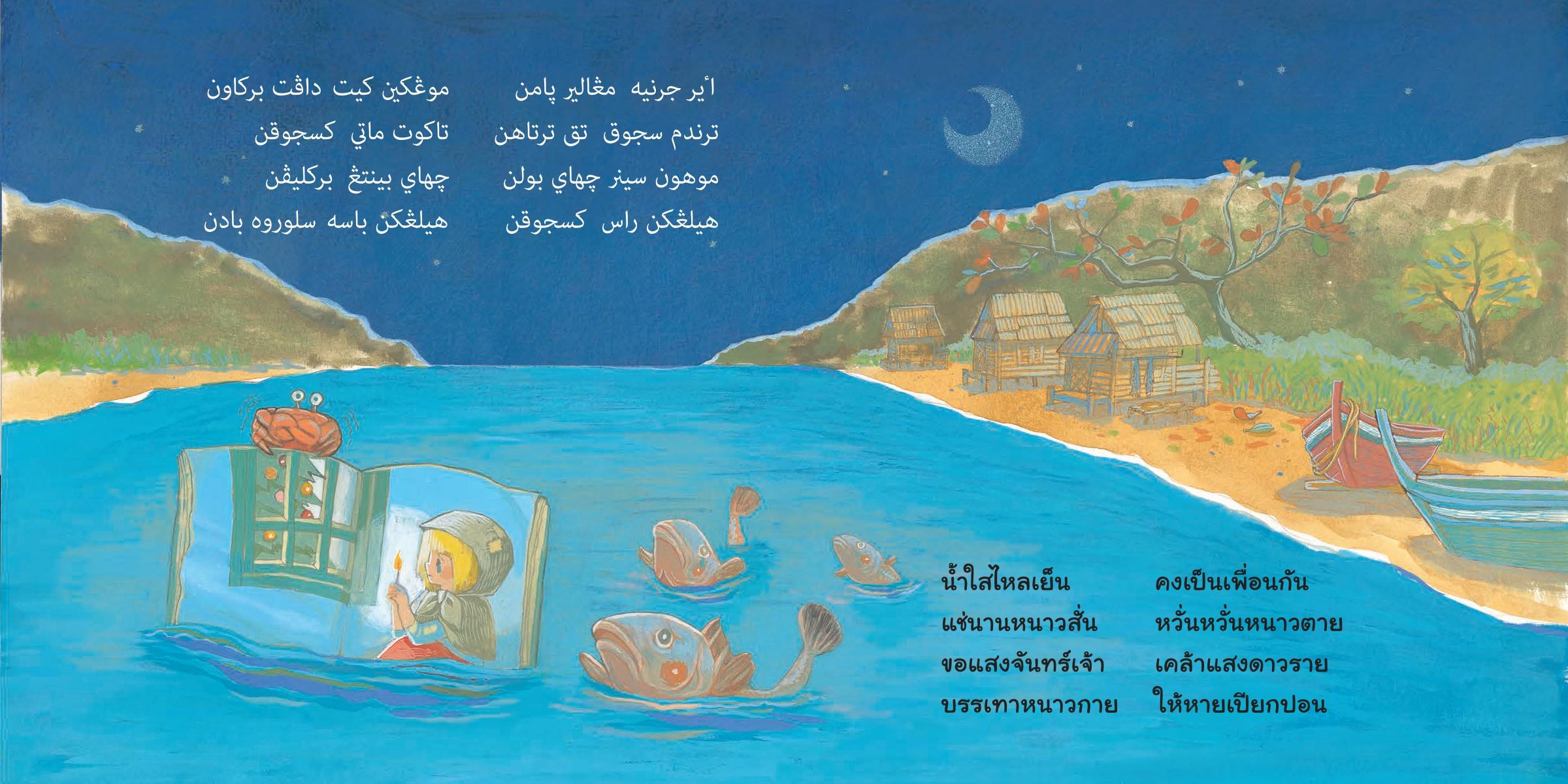 หนังสืออยากมีเพื่อน (ภาษามลายู)