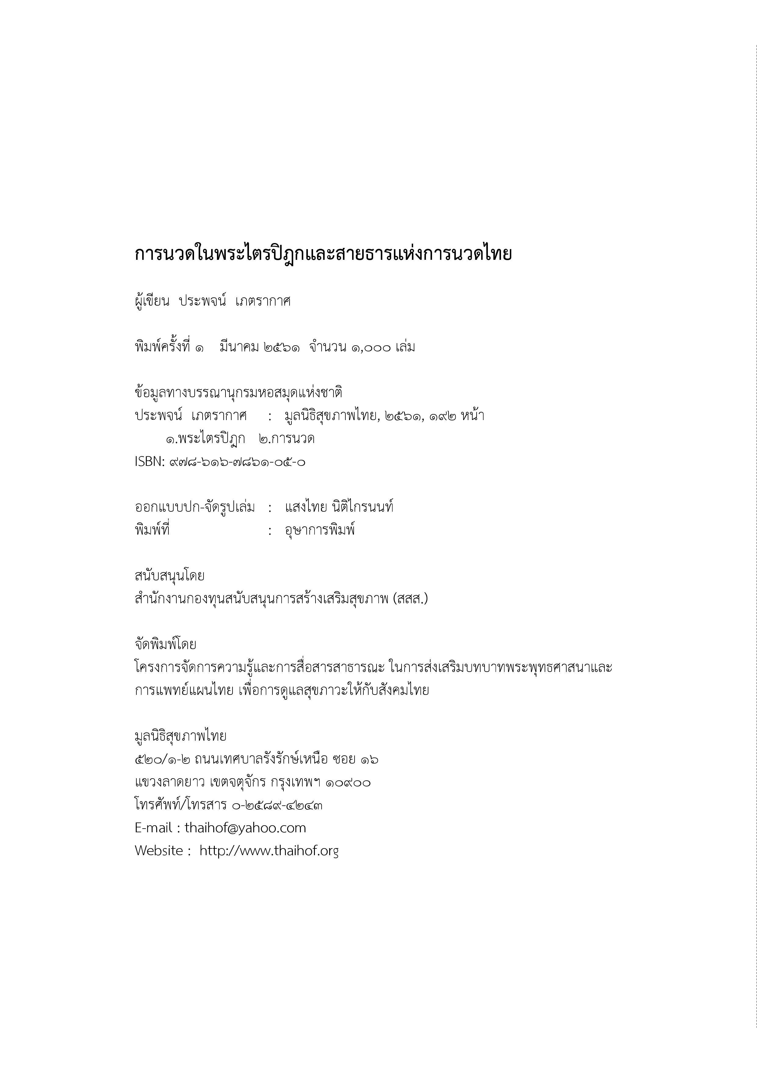 การนวดในพระไตรปิฎกและสายธารแห่งการนวดไทย