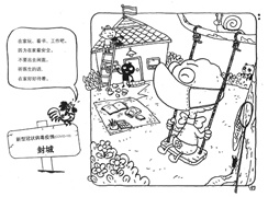 อีเล้งเค้งโค้ง อยู่บ้าน...โควิด เวอร์ชั่นภาษาจีน