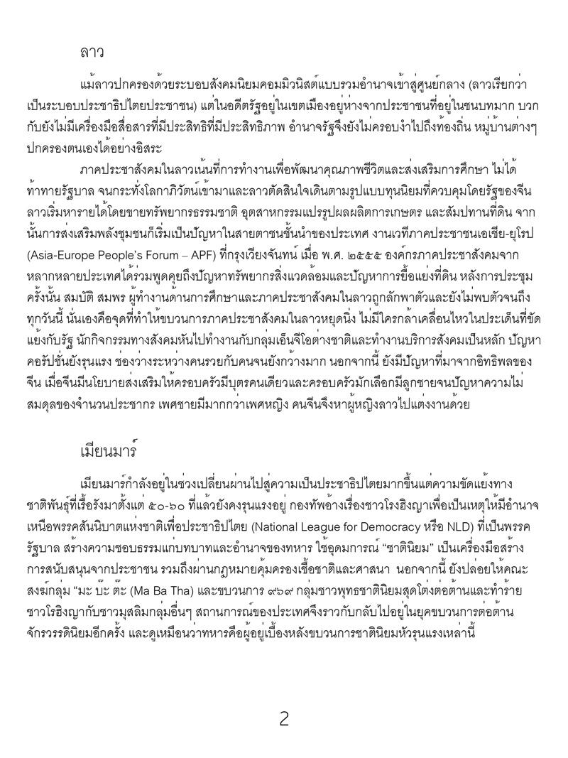 วิเคราะห์สังคมไทยและสังคมโลก