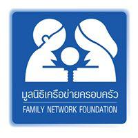 มูลนิธิเครือข่ายครอบครัว