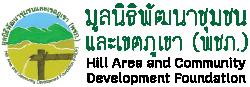 มูลนิธิพัฒนาชุมชนและเขตภูเขา