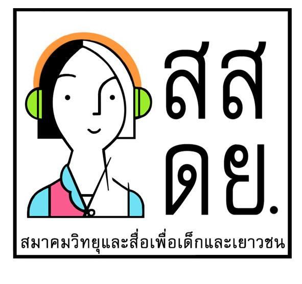 สมาคมวิทยุและสื่อเพื่อเด็กเยาวชน (สสดย.)
