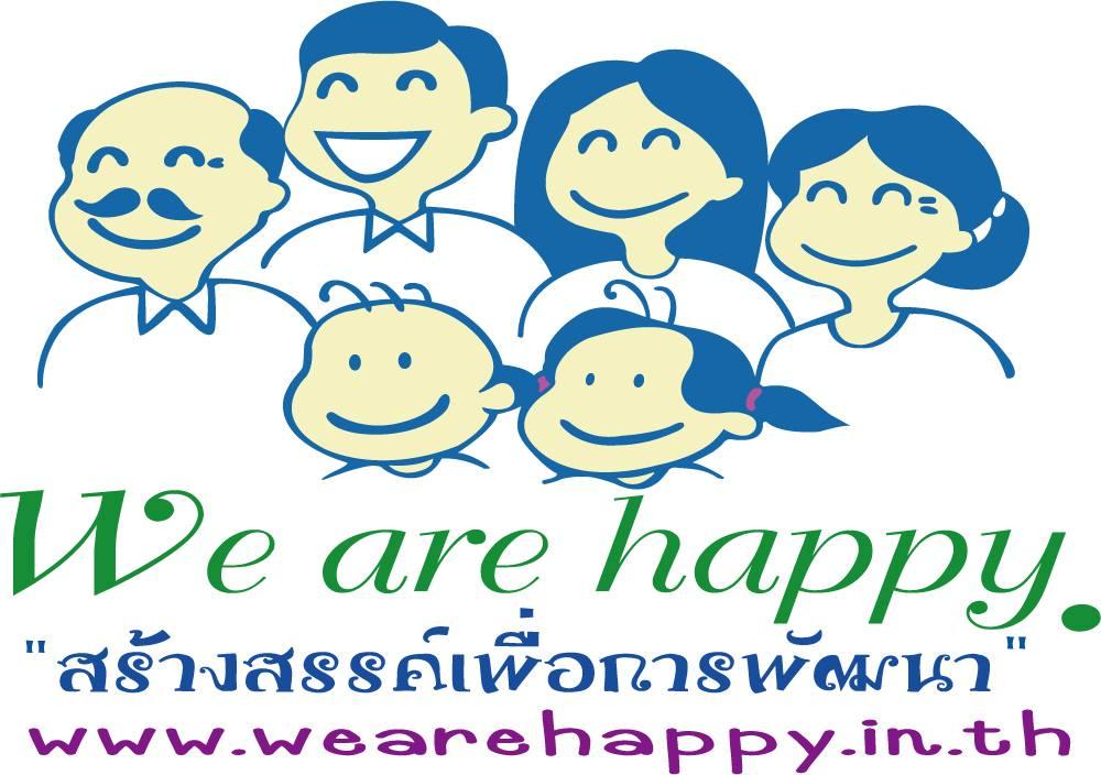 We are Happy(ศพด.)